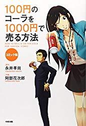 【100円のコーラを1000円で売る方法】ネタバレと感想