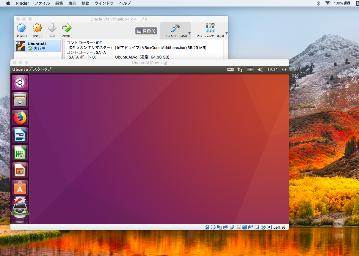 MacやWindowsにUbuntuの仮想マシンを作る方法