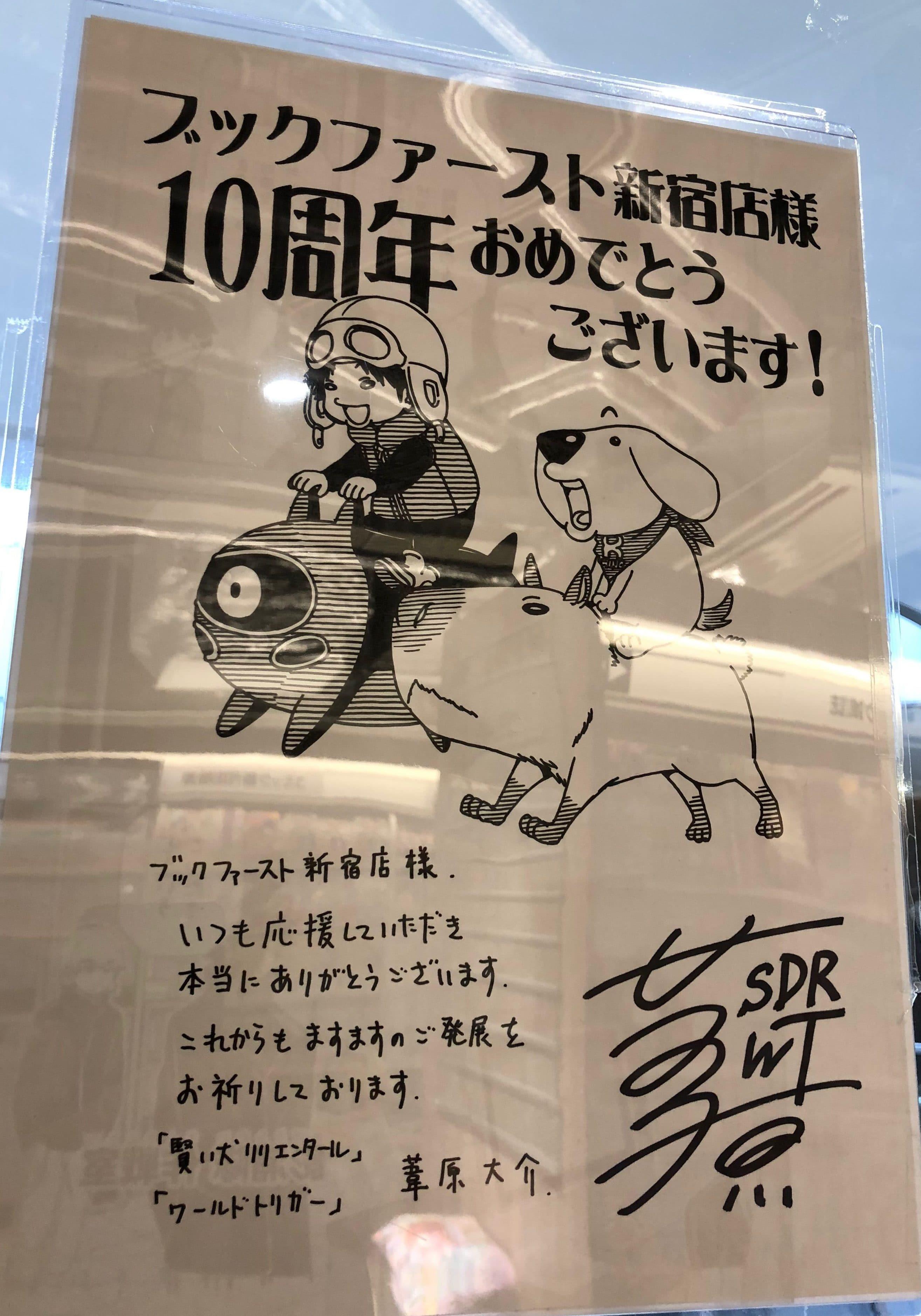【ワールドトリガー】ブックファースト新宿店にて複製原画を拝む